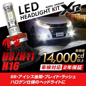 大人気モデル!! LED 信玄 XR H11 86 アイシス後期 ブレイド ラッシュ のハロゲン仕様に 配光調整無しで超簡単取付 車検対応 安心の2年保証