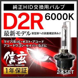 新品 Model 信玄 純正交換 HID D2R 6000K ホンダ ライフJB JC ゼスト アコード アコードワゴン セイバーに 車検対応 安心の1年保証