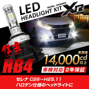 大人気モデル!! LED 信玄 XR HB4 セレナ C26 ~H25.11 ハロゲン仕様ヘッドライトに 配光調整無しで超簡単取付 車検対応 安心の2年保証