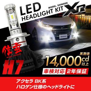 大人気モデル!! LED 信玄 XR H7 アクセラ BK系 ハロゲン仕様のヘッドライトに 配光調整無しで超簡単取付 車検対応 安心の2年保証