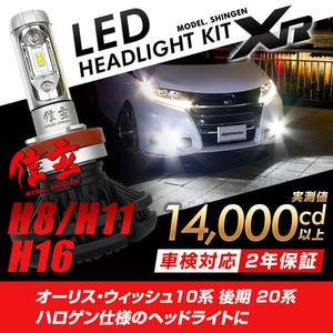 大人気モデル!! LED 信玄 XR H11 オーリス ウィッシュ10系 後期 20系 のハロゲン仕様に 配光調整無しで超簡単取付 車検対応 安心の2年保証
