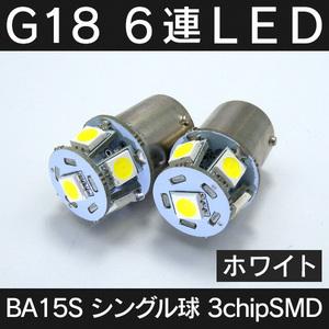 ◇ 高拡散LED G18 S25 口金シングル球 6連 SMD ホワイト×2個