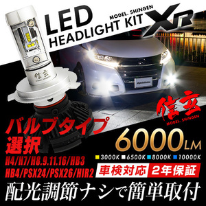 最強モデル誕生!品質・光量・配光 全てがトップクラスの性能!◆LED信玄 XR◆H4/H7/H8/H11/H16/HB3/HB4/PSX24/PSX26/HIR選択可