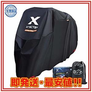 XL XYZCTEM バイクカバー【最新改良】超撥水塗料オックス生地 UVカット高防風 耐熱の厚い生地 防埃 防雨 防雪 2mの