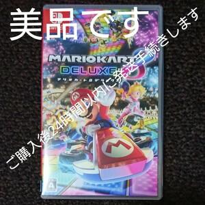 switch マリオカート 8 デラックス