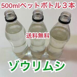 【ゾウリムシ】500ml規格ペットボトル3本 メダカのエサ 金魚のエサ 稚魚の餌 針子の餌 観賞魚の餌 めだかのえさ 生餌 生き餌 微生物