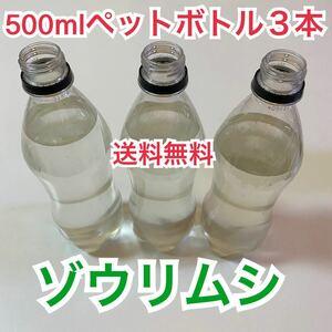 送料無料ゾウリムシ500ml規格ペットボトル3本メダカのエサ 金魚のエサ 稚魚の餌針子の餌 幼魚の餌 観賞魚の餌 めだかのえさ 生餌 微生物