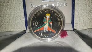 星の王子さま 銀貨 10 francs 発行数 10000 記念硬貨 silver