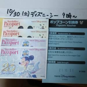 10/30(土)ディズニーシー当選チケット 1~4枚 ポップコーン引換券付き