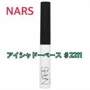 NARS ナーズ スマッジ プルーフ アイシャドー ベース 2211