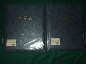 ハクバ 写真台紙 Vカットマット(No.500)  6サイズ 3面 (タテ/楕円/タテ) 2個 処分価格