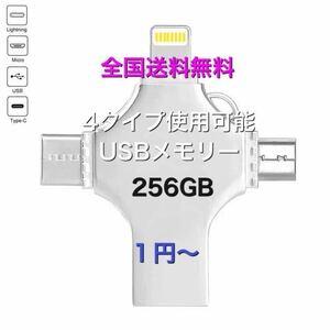 iPhone USB3.0メモリー(256GB)、Type-c、 USB、MicroUSB 4in1FlashDrive (42)