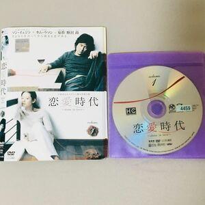 【全巻set】 #恋愛時代 全8巻