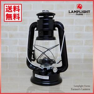 送料無料【日本未発売】新品 Lamplight Farmer's Lantern - Black ◇ランプライト ファーマーズ ハリケーンランタン ブラック 黒 未使用