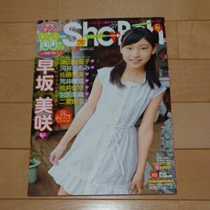 Sho→Boh ショーボーvol.27