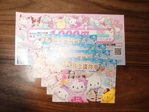 (送料無料ネコポス)サンリオ株主優待券4枚+1000円券の5枚 サンリオピューロランド