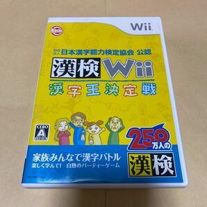 【Wii】 財団法人日本漢字能力検定協会公認 漢検Wii 漢字王決定戦