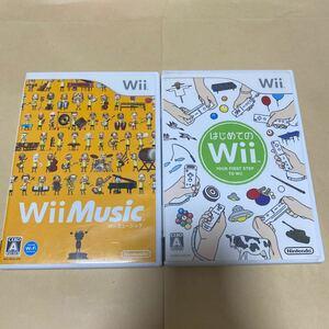 Wiiミュージックと はじめてのWii