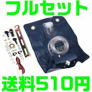 【送料510円 保証付】汎用 ウォッシャータンク 12V インタークーラー冷却 旧車 袋タンク カンガルータイプ ライトウォッシャー ラジエター