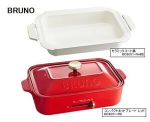 【BRUNO】コンパクトホットプレート(赤)&セラミックコート鍋