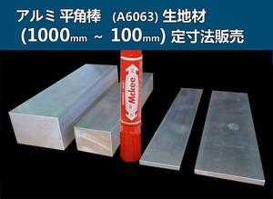 アルミ 平角棒(A6063)生地材 各形状の(1000~100mm)各定寸長さでの販売A31