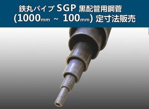 鉄 丸パイプ SGP 黒配管用鋼菅 各形状・(1000~100mm)各定寸長さでの販売F21