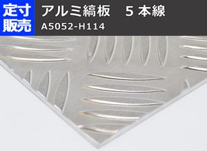 アルミ製縞(シマ)板 (2.0~6.0mm厚)の(1250x800~300x200mm)定寸・枚数販売 A11