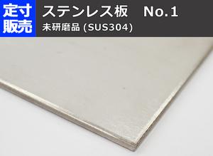 ステン板(No.1)未研磨(3.0~6.0mm厚)の(1000x500~300x200mm)定寸・枚数販売 S11