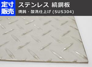 ステンレス縞(シマ)板(2.5~6.0mm厚)の(900x600~300x200mm)定寸・枚数販売 S11