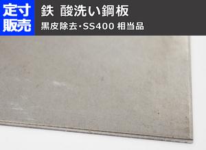 鉄 酸洗い鋼板(黒皮除去)(1.6~6.0mm厚)の(914x600~300x200mm)小型定寸・枚数販売 F11