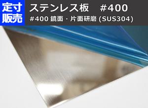 ステン板片面#400研磨品(0.5~3.0mm厚)の(1000x500~300x200mm)定寸・枚数販売 S11
