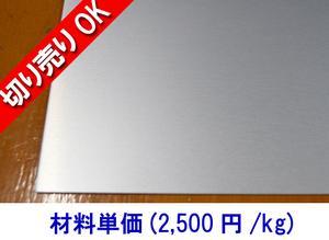 アルミ板(A5052) シルバーアルマイト品(1.0~3.0mm厚)切り売り 小口販売加工 A10