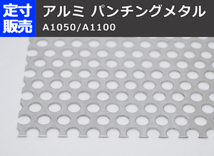 アルミパンチング板(各穴径・間隔・厚み)の(1000x500~300x200mm)定寸・枚数販売 A11