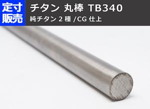 チタン 丸棒 TB340(純チタン2種)各品形状の(1000~100mm)各定寸長さ販売 T31