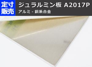 アルミ合金ジュラルミン板(1.0~6.0mm厚)の(1000x500~300x200mm)定寸・枚数販売A11