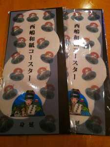 身延 西嶋和紙コースター 8枚セット
