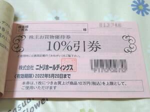 [即日発送] 最新 ニトリ 株主優待券 有効期限2022年5月20日 送料無料