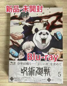 呪術廻戦 Vol.5 Blu-ray シュリンク付き新品