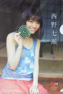 west . 7 .(B5) clear file including in a package possible