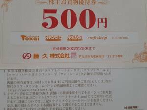 藤久 株主優待 2500円分(500円×5枚)2022年2月末まで トーカイ Tokai