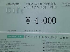 千趣会 株主優待 4000円分 有効期限2022年3月31日まで 番号通知で送料無料です。