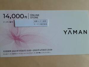 ヤーマン 株主優待割引券 14000円分 オンラインストアで使用 期限2022年4月30日まで 番号通知で送料無料です。