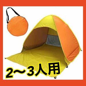 【大特価!】 ワンタッチテント  折りたたみ  キャンプテント アウトドア