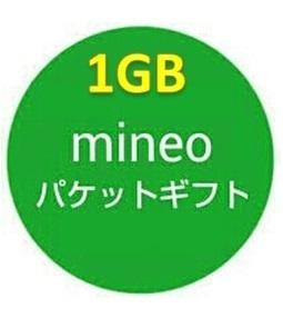 即日対応☆マイネオ mineo パケットギフト1GB 1000MB☆