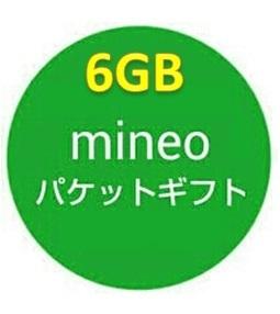 即日対応☆マイネオ mineo パケットギフト 6GB 6000MB☆