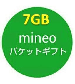 即日対応☆マイネオ mineo パケットギフト 7GB 7000MB ☆