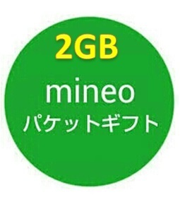 即日対応☆マイネオ mineo パケットギフト2GB 2000MB☆