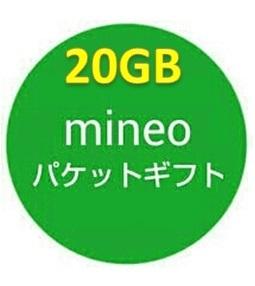 即日対応☆マイネオ mineo パケットギフト 20GB 20000MB ☆