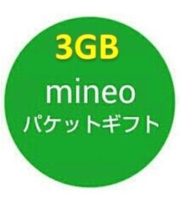 即日対応☆マイネオ mineo パケットギフト3GB 3000MB☆