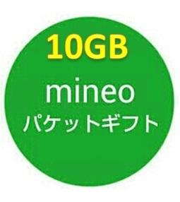 即日対応☆マイネオ mineo パケットギフト 10GB 10000MB ☆